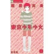 東京少年少女〔新装版〕 1(小学館) [電子書籍]