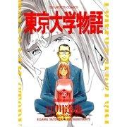 東京大学物語 28(BIG SPIRITS COMICS) [電子書籍]