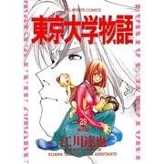 東京大学物語 29(BIG SPIRITS COMICS) [電子書籍]