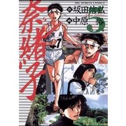 奈緒子 5(小学館) [電子書籍]