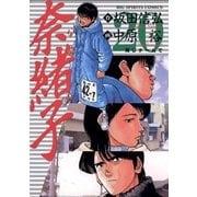 奈緒子 20(ビッグコミックス) [電子書籍]