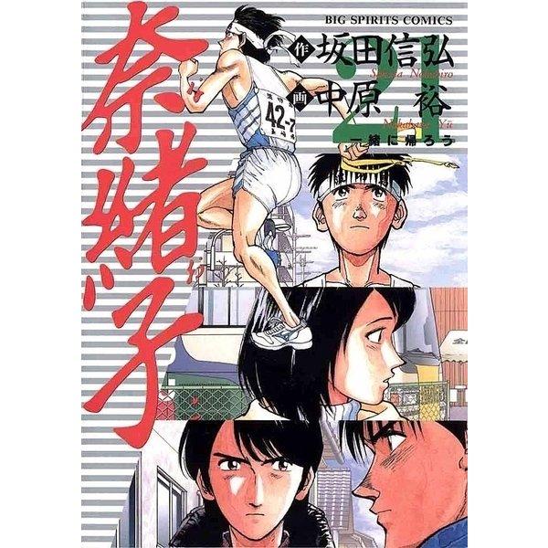 奈緒子 21(ビッグコミックス) [電子書籍]