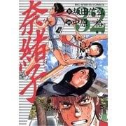 奈緒子 32(ビッグコミックス) [電子書籍]