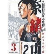 奈緒子 新たなる疾風 3(小学館) [電子書籍]