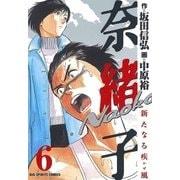 奈緒子 新たなる疾風 6(小学館) [電子書籍]