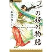 二の姫の物語(フラワーコミックス) [電子書籍]