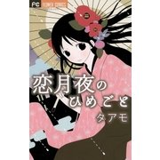 恋月夜のひめごと(フラワーコミックス) [電子書籍]