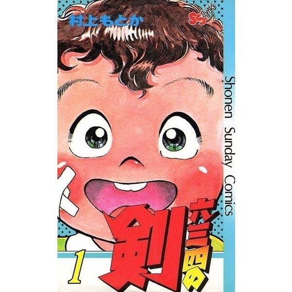 六三四の剣 1(少年サンデーコミックス) [電子書籍]