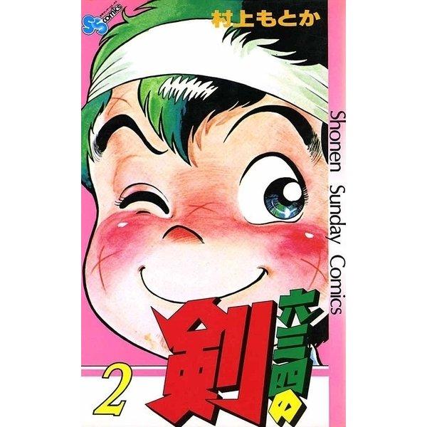 六三四の剣 2(少年サンデーコミックス) [電子書籍]