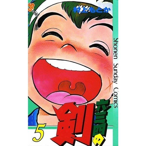 六三四の剣 5(少年サンデーコミックス) [電子書籍]