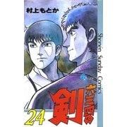 六三四の剣 24(少年サンデーコミックス) [電子書籍]
