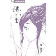 娚の一生 2(フラワーコミックス) [電子書籍]