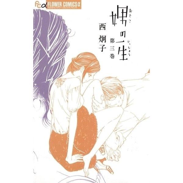 娚の一生 3(フラワーコミックス) [電子書籍]