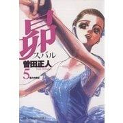 昴 5(ビッグコミックス) [電子書籍]