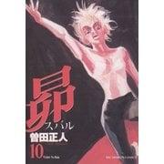 昴 10(ビッグコミックス) [電子書籍]