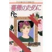 薔薇のために 2(小学館) [電子書籍]