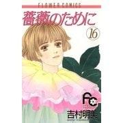 薔薇のために 16(小学館) [電子書籍]