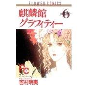 麒麟館グラフィティ 6(フラワーコミックス) [電子書籍]