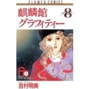 麒麟館グラフィティー 8(フラワーコミックス) [電子書籍]