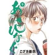 あさひなぐ 9(ビッグコミックス) [電子書籍]