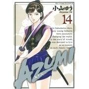 AZUMI-あずみ 14(ビッグコミックス) [電子書籍]