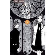 姉の結婚 5(フラワーコミックス) [電子書籍]