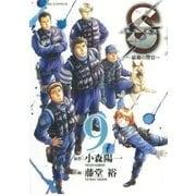 S(エス)-最後の警官 9(ビッグコミックス) [電子書籍]