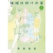 機械仕掛けの愛 2(ビッグコミックス) [電子書籍]