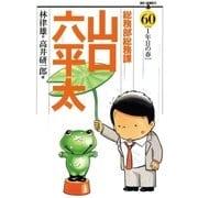 総務部総務課山口六平太 60(ビッグコミックス) [電子書籍]