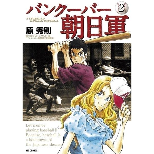 バンクーバー朝日軍 2(ビッグコミックス) [電子書籍]