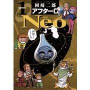 アフター0 Neo1(ビッグコミックス) [電子書籍]