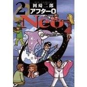 アフター0 Neo2(ビッグコミックス) [電子書籍]