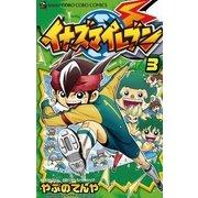 イナズマイレブン 3(てんとう虫コロコロコミックス) [電子書籍]