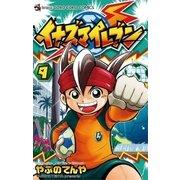 イナズマイレブン 9(てんとう虫コロコロコミックス) [電子書籍]