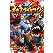 イナズマイレブン 10(てんとう虫コロコロコミックス) [電子書籍]
