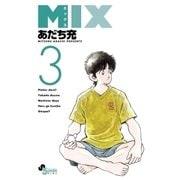 MIX 3(ゲッサン少年サンデーコミックス) [電子書籍]