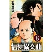 信長協奏曲 8(ゲッサン少年サンデーコミックス) [電子書籍]