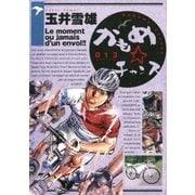 かもめ☆チャンス 13(ビッグコミックス) [電子書籍]