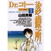 Dr.コトー診療所 1(ヤングサンデーコミックス) [電子書籍]