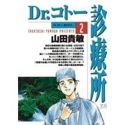 Dr.コトー診療所 2(ヤングサンデーコミックス) [電子書籍]