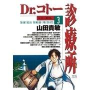 Dr.コトー診療所 3(ヤングサンデーコミックス) [電子書籍]