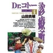 Dr.コトー診療所 6(ヤングサンデーコミックス) [電子書籍]