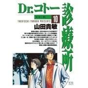 Dr.コトー診療所 10(ヤングサンデーコミックス) [電子書籍]