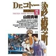 Dr.コトー診療所 12(ヤングサンデーコミックス) [電子書籍]