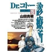 Dr.コトー診療所 15(ヤングサンデーコミックス) [電子書籍]