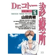 Dr.コトー診療所 16(ヤングサンデーコミックス) [電子書籍]