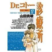 Dr.コトー診療所 17(ヤングサンデーコミックス) [電子書籍]