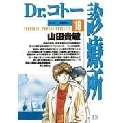 Dr.コトー診療所 18(ヤングサンデーコミックス) [電子書籍]