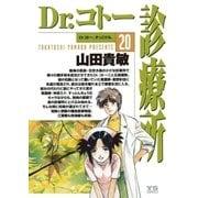 Dr.コトー診療所 20(ヤングサンデーコミックス) [電子書籍]