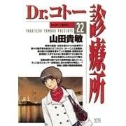 Dr.コトー診療所 22(ヤングサンデーコミックス) [電子書籍]